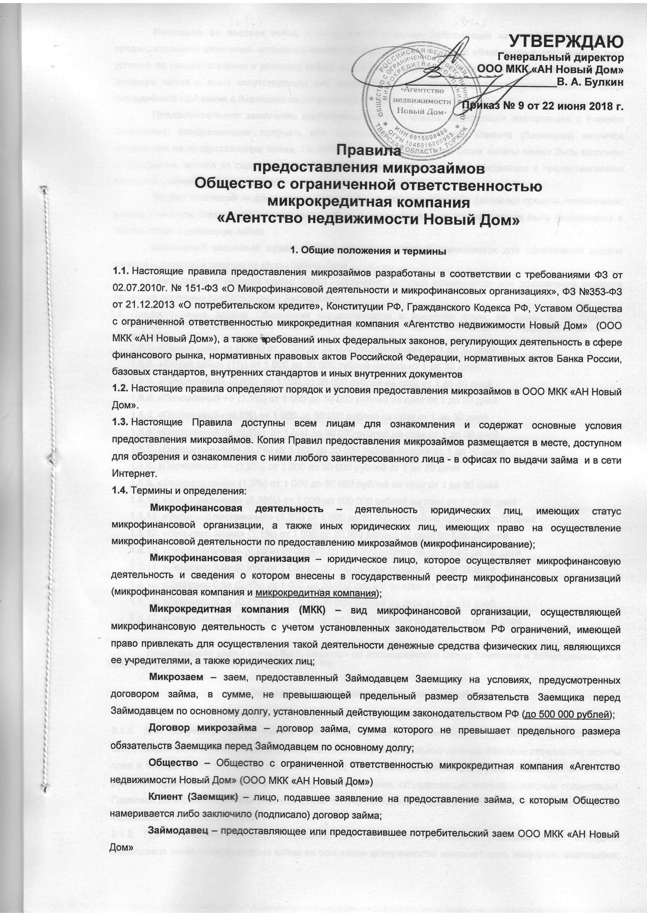 Кредитование, деньги в долг в Санкт-Петербурге