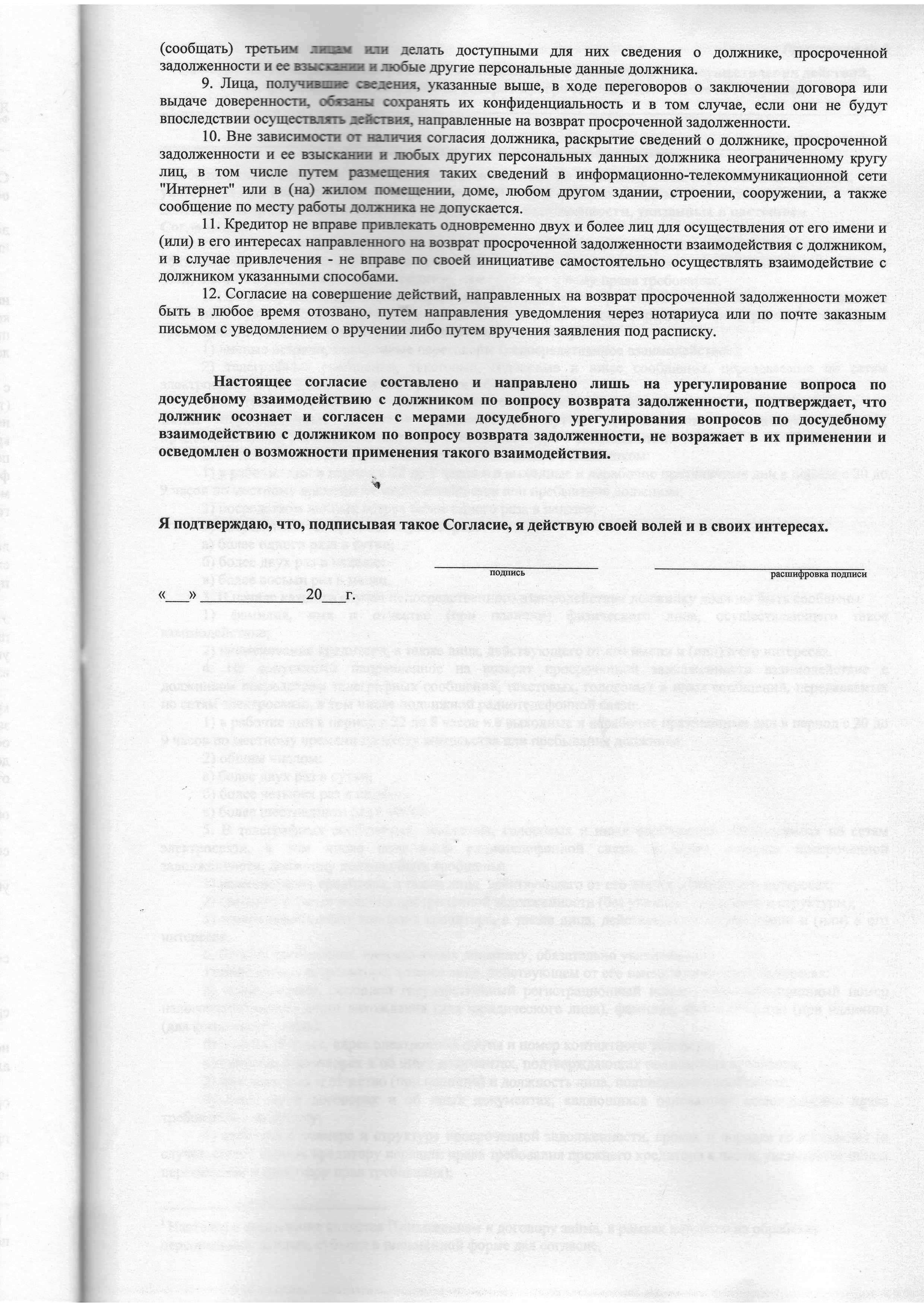 Правила предоставления займов_24_06_2018-15