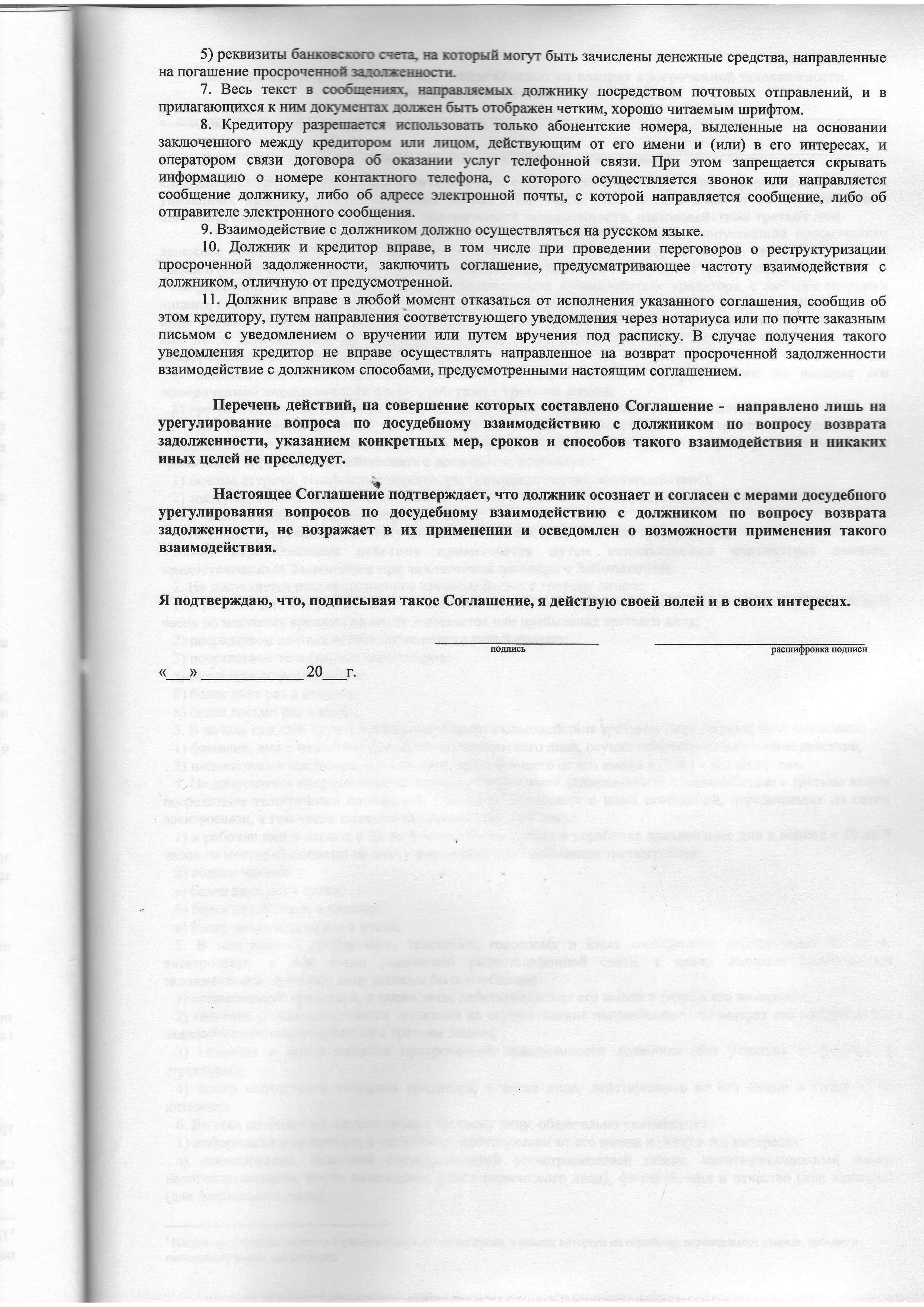 Правила предоставления займов_24_06_2018-17