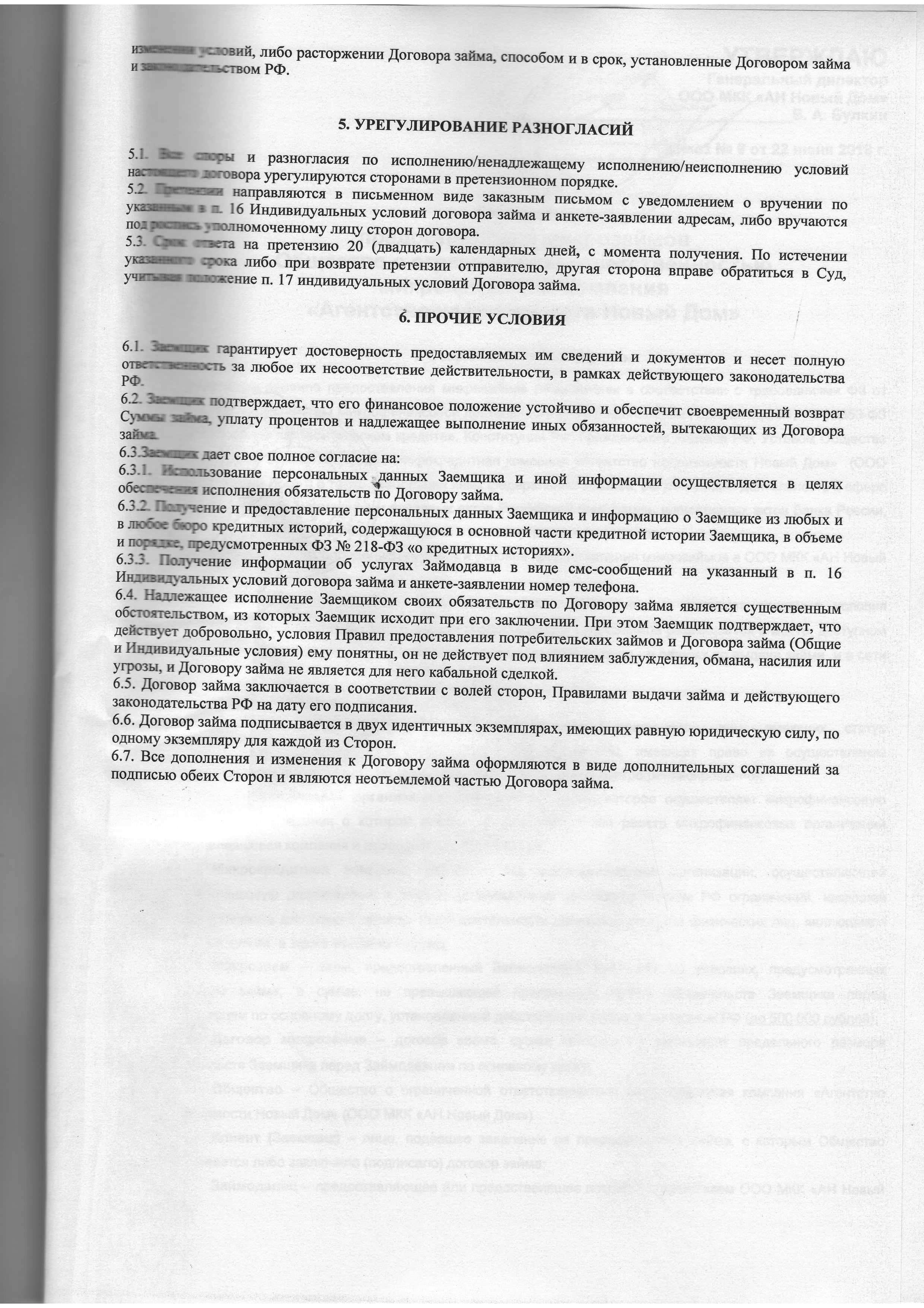 Правила предоставления займов_24_06_2018-22