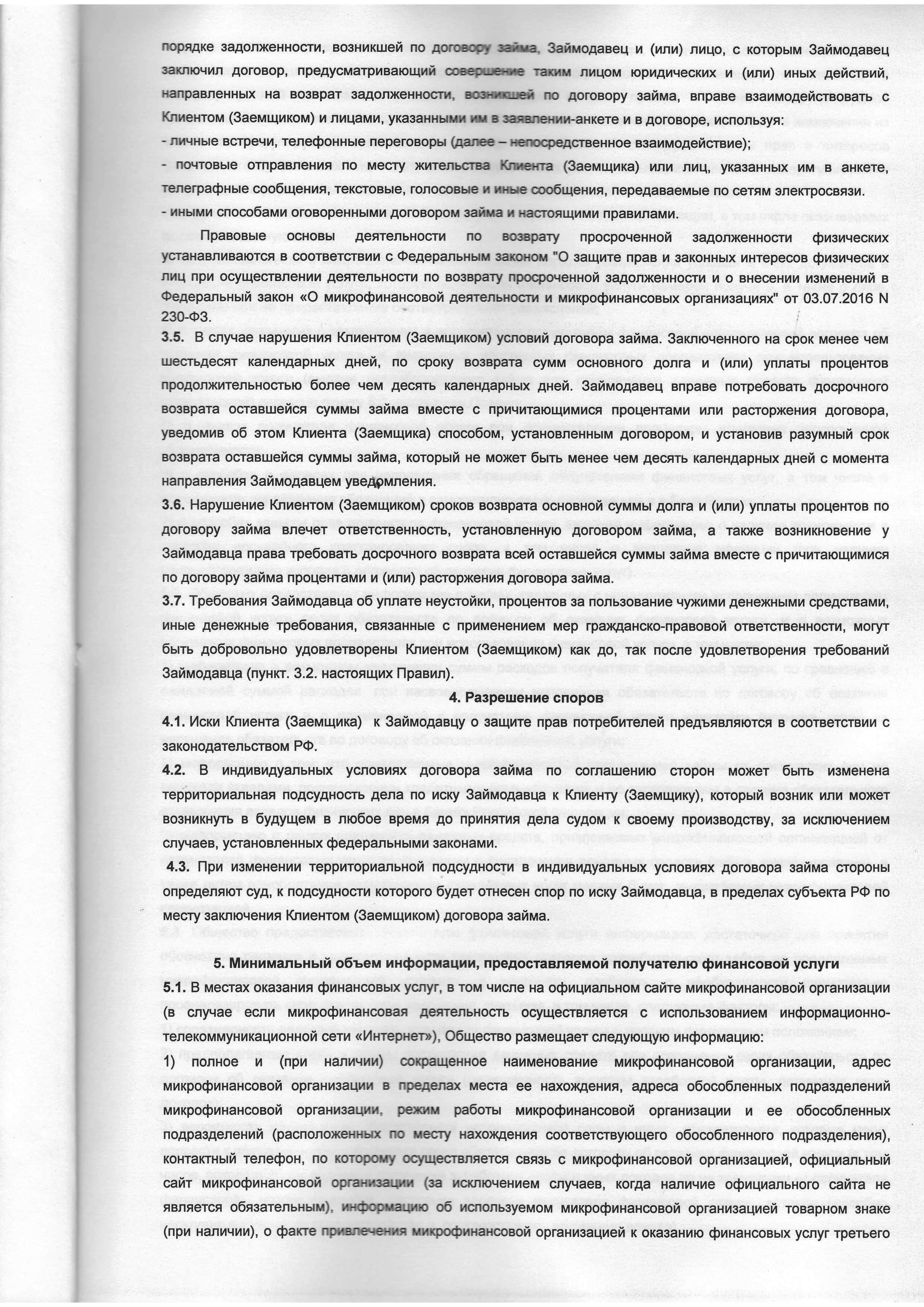 Правила предоставления займов_24_06_2018-5